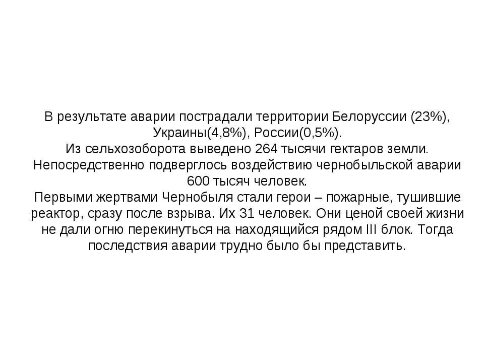 В результате аварии пострадали территории Белорусcии (23%), Украины(4,8%), Ро...