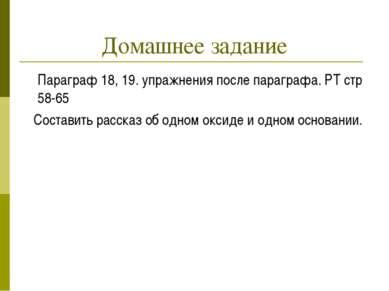 Домашнее задание Параграф 18, 19. упражнения после параграфа. РТ стр 58-65 Со...