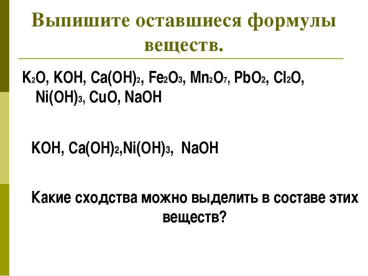 Выпишите оставшиеся формулы веществ. K2O, KOH, Ca(OH)2, Fe2O3, Mn2O7, PbO2, C...
