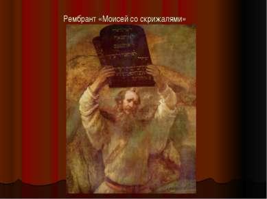 Рембрант «Моисей со скрижалями»