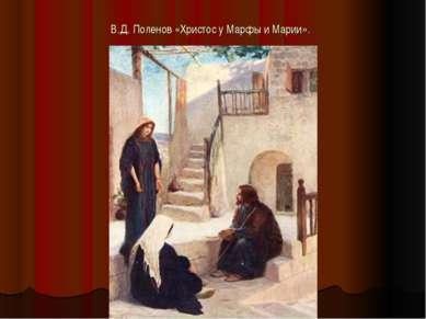 В.Д. Поленов «Христос у Марфы и Марии».