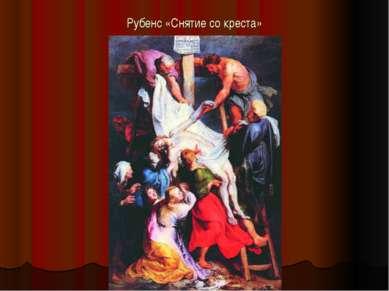 Рубенс «Снятие со креста»