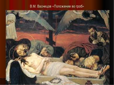 В.М. Васнецов «Положение во гроб»