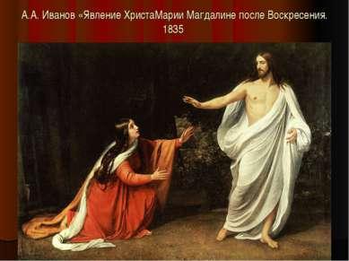 А.А. Иванов «Явление ХристаМарии Магдалине после Воскресения. 1835