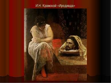 И.Н. Крамской «Иродиада»