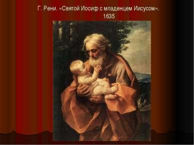 Г. Рени. «Святой Иосиф с младенцем Иисусом». 1635