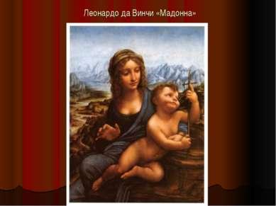 Леонардо да Винчи «Мадонна»