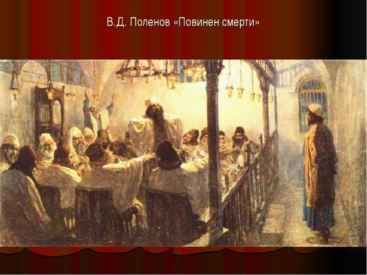 В.Д. Поленов «Повинен смерти»