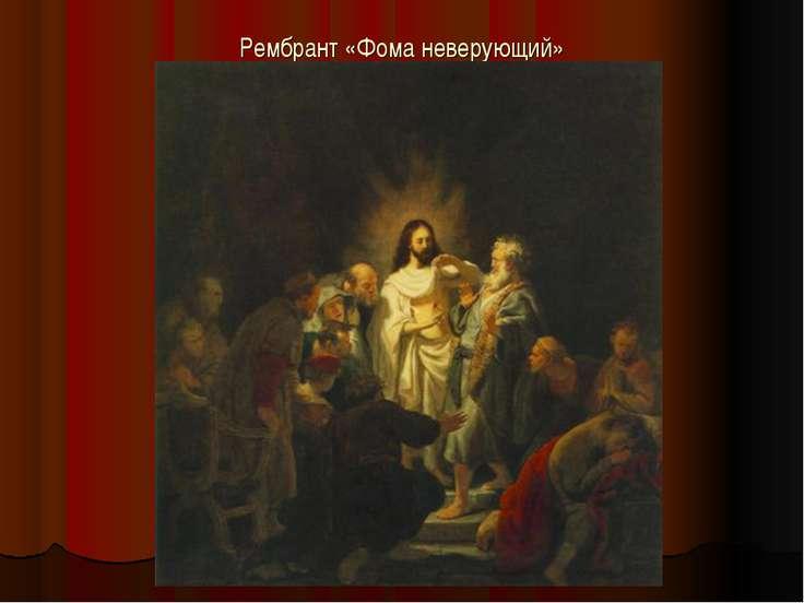 Рембрант «Фома неверующий»