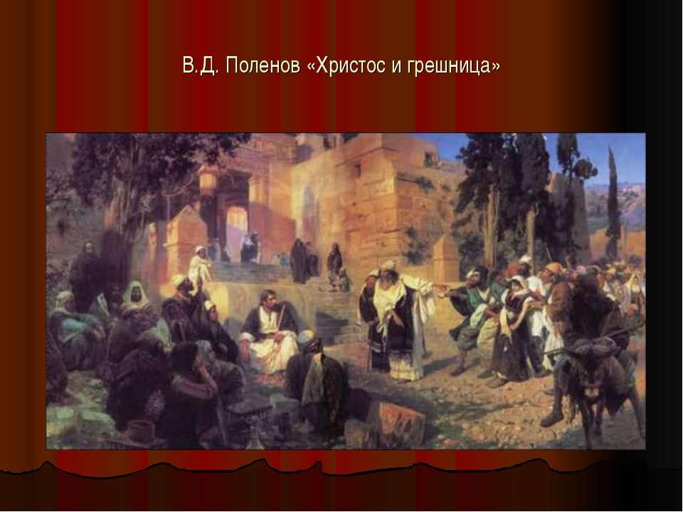 В.Д. Поленов «Христос и грешница»