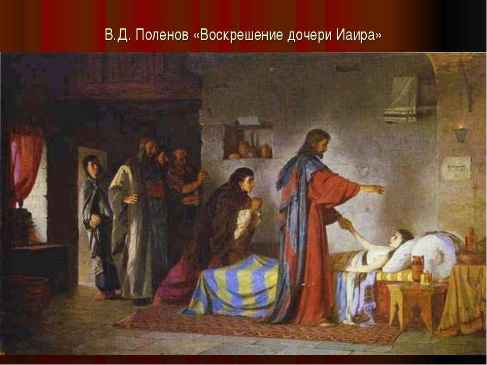 В.Д. Поленов «Воскрешение дочери Иаира»