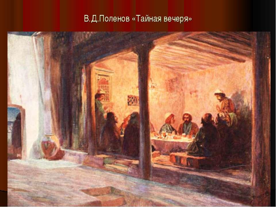 В.Д.Поленов «Тайная вечеря»