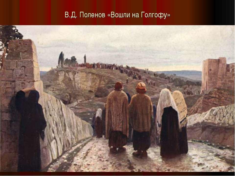 В.Д. Поленов «Вошли на Голгофу»