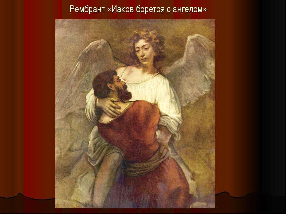 Рембрант «Иаков борется с ангелом»