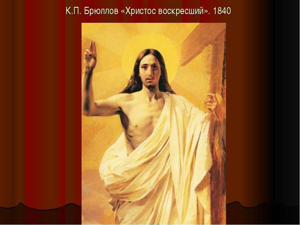 К.П. Брюллов «Христос воскресший». 1840