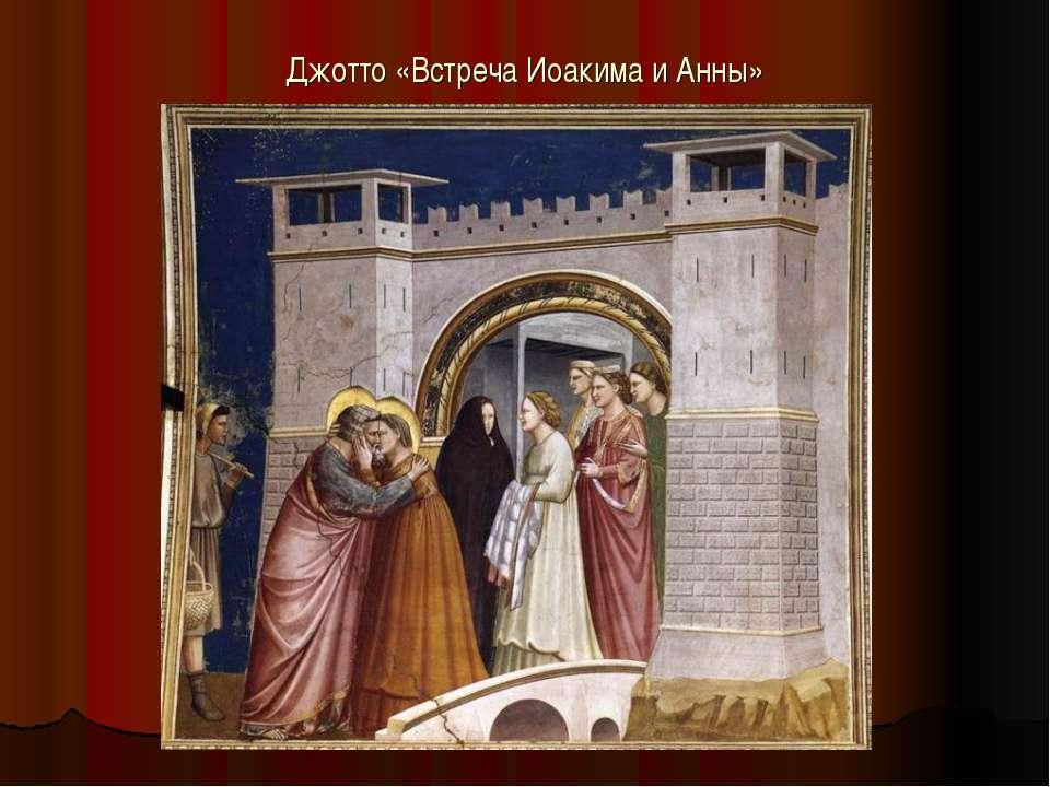 Джотто «Встреча Иоакима и Анны»