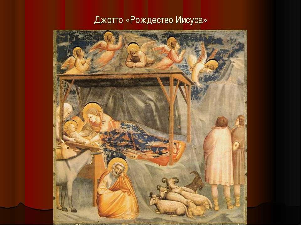 Джотто «Рождество Иисуса»