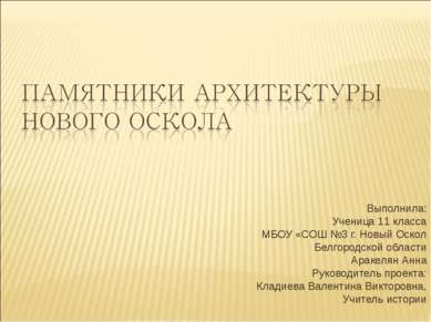 Выполнила: Ученица 11 класса МБОУ «СОШ №3 г. Новый Оскол Белгородской области...