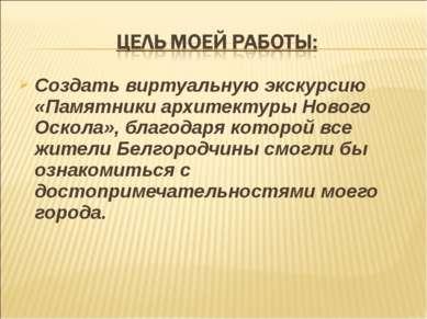 Создать виртуальную экскурсию «Памятники архитектуры Нового Оскола», благодар...