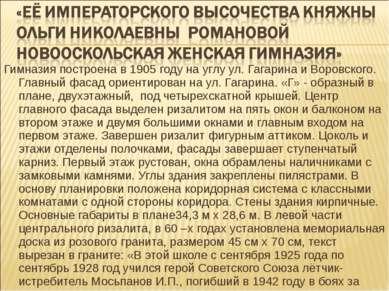 Гимназия построена в 1905 году на углу ул. Гагарина и Воровского. Главный фас...