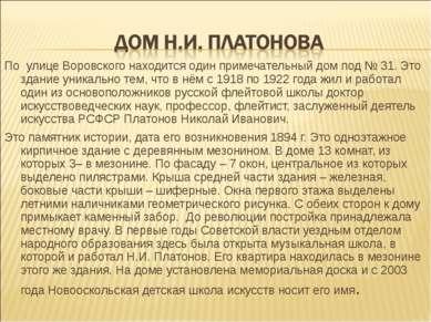 По улице Воровского находится один примечательный дом под № 31. Это здание ун...