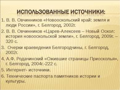 1. В. В. Овчинников «Новооскольский край: земля и люди России», г. Белгород, ...
