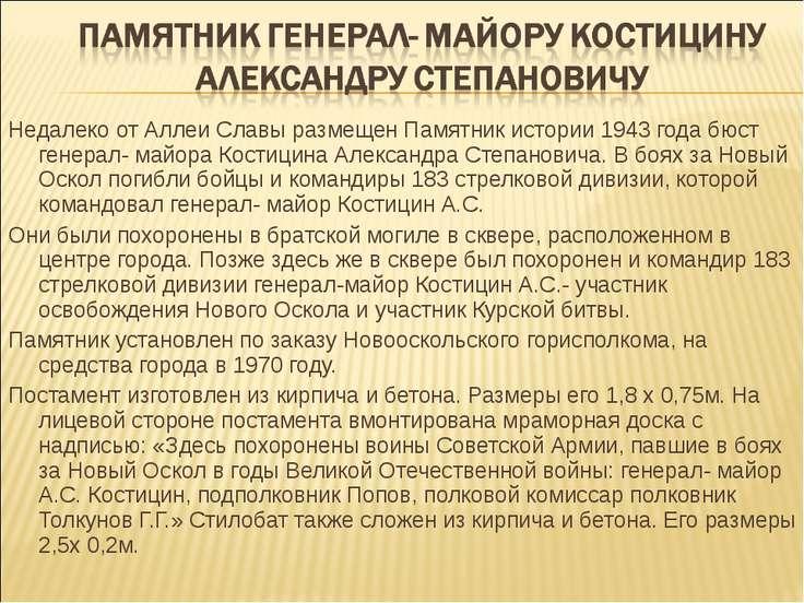 Недалеко от Аллеи Славы размещен Памятник истории 1943 года бюст генерал- май...