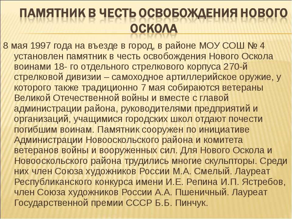 8 мая 1997 года на въезде в город, в районе МОУ СОШ № 4 установлен памятник в...