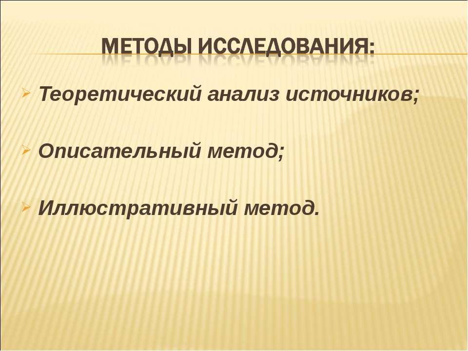 Теоретический анализ источников; Описательный метод; Иллюстративный метод.