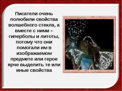 Писатели очень полюбили свойства волшебного стекла, а вместе с ними – гипербо...