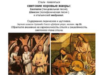 Стали появляться светские хоровые жанры: Баллата (танцевальная песня), Шансон...