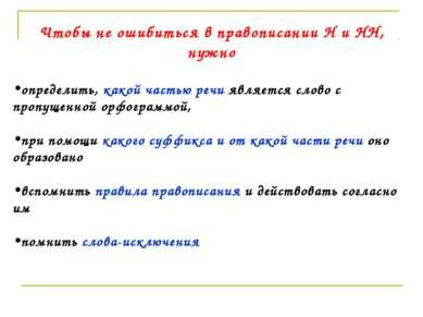Чтобы не ошибиться в правописании Н и НН, нужно определить, какой частью речи...