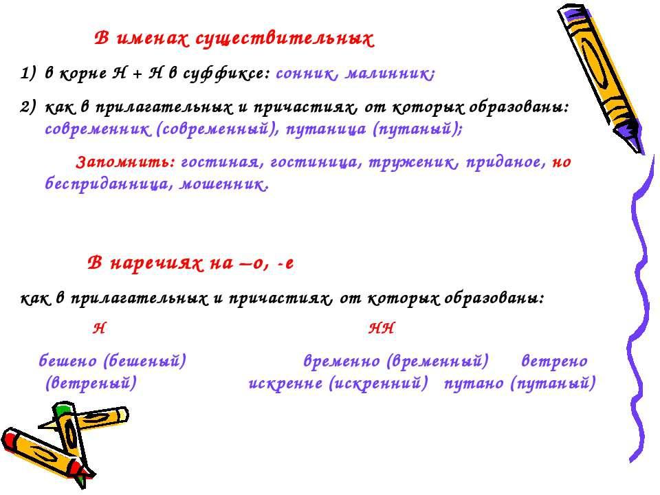 В именах существительных в корне Н + Н в суффиксе: сонник, малинник; как в пр...