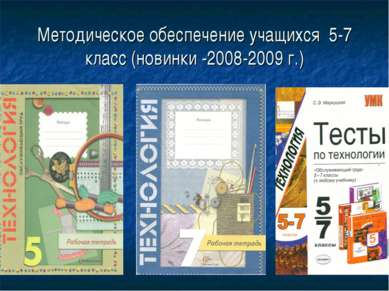 Методическое обеспечение учащихся 5-7 класс (новинки -2008-2009 г.)