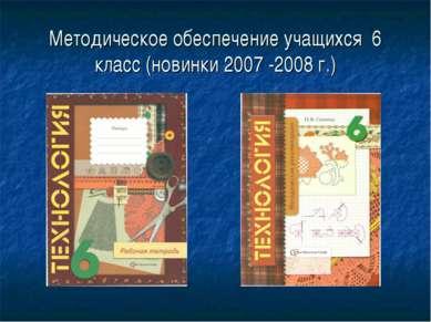 Методическое обеспечение учащихся 6 класс (новинки 2007 -2008 г.)