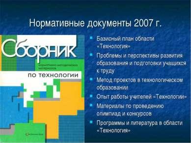 Нормативные документы 2007 г. Базисный план области «Технология» Проблемы и п...