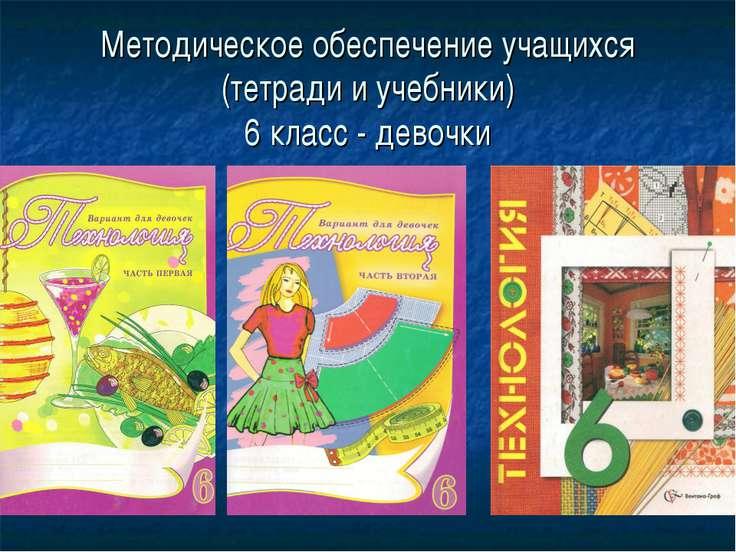 Методическое обеспечение учащихся (тетради и учебники) 6 класс - девочки