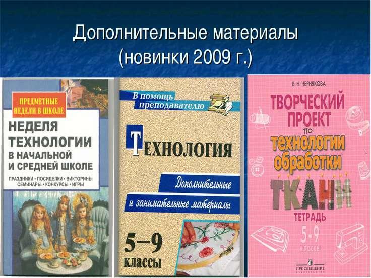 Дополнительные материалы (новинки 2009 г.)