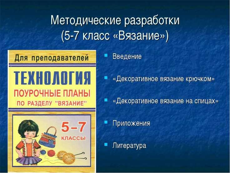 Методические разработки (5-7 класс «Вязание») Введение «Декоративное вязание ...
