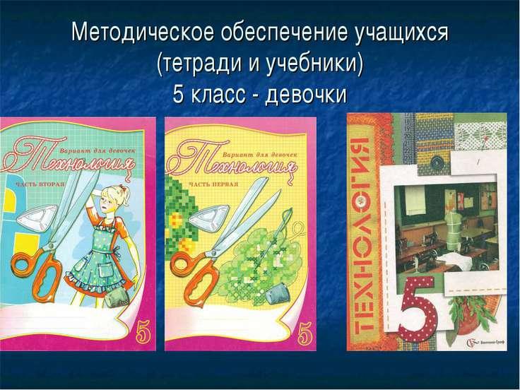 Методическое обеспечение учащихся (тетради и учебники) 5 класс - девочки