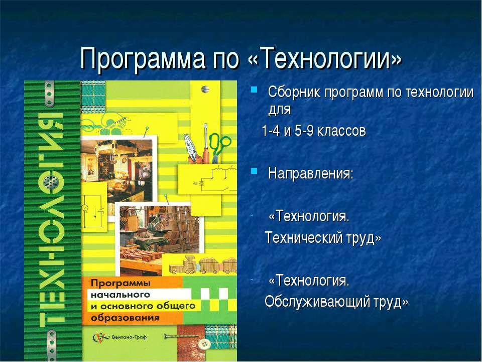 Программа по «Технологии» Сборник программ по технологии для 1-4 и 5-9 классо...