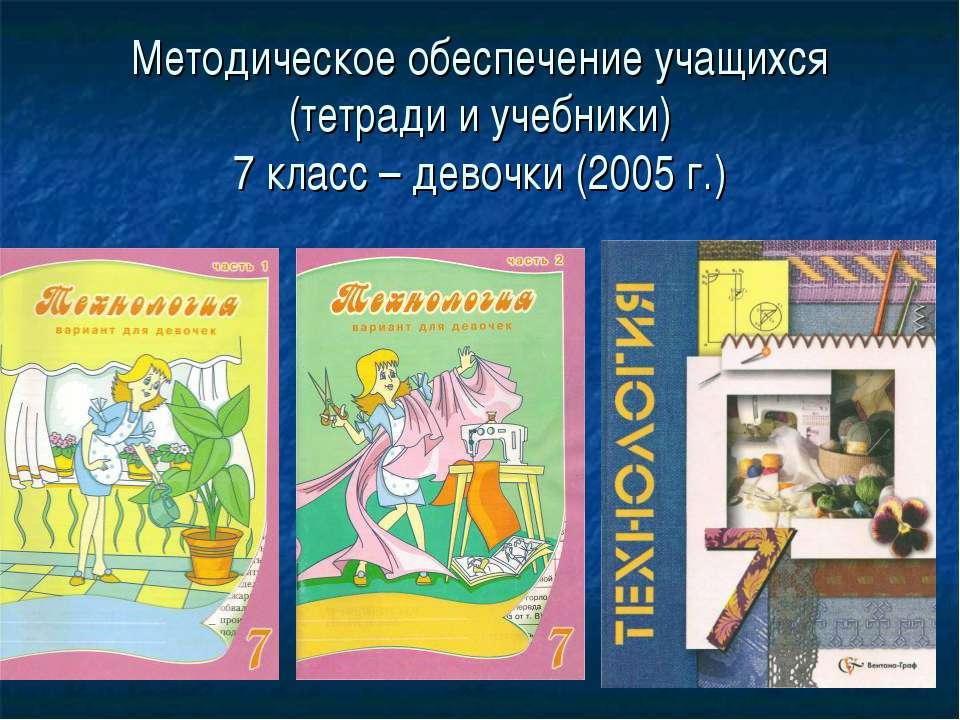 Методическое обеспечение учащихся (тетради и учебники) 7 класс – девочки (200...
