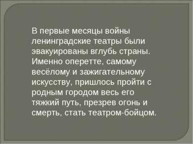 В первые месяцы войны ленинградские театры были эвакуированы вглубь страны. И...