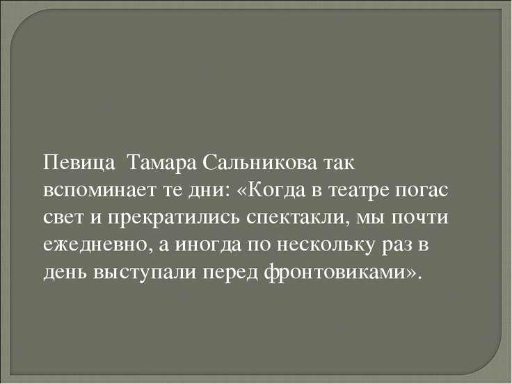Певица Тамара Сальникова так вспоминает те дни: «Когда в театре погас свет и ...