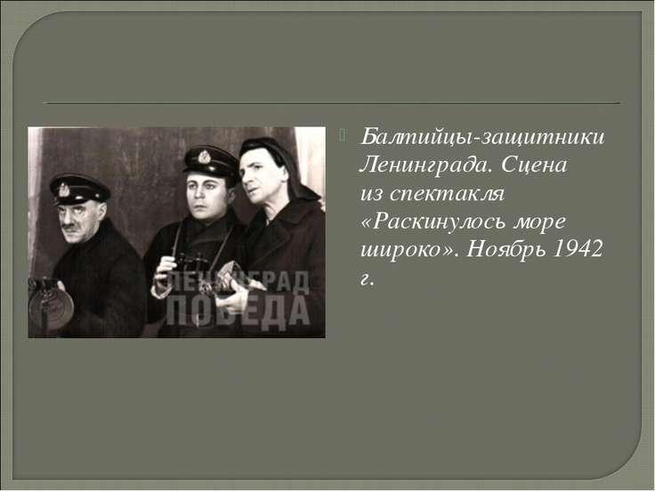 Балтийцы-защитники Ленинграда. Сцена изспектакля «Раскинулось море широко». ...