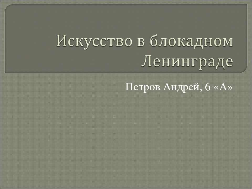 Петров Андрей, 6 «А»
