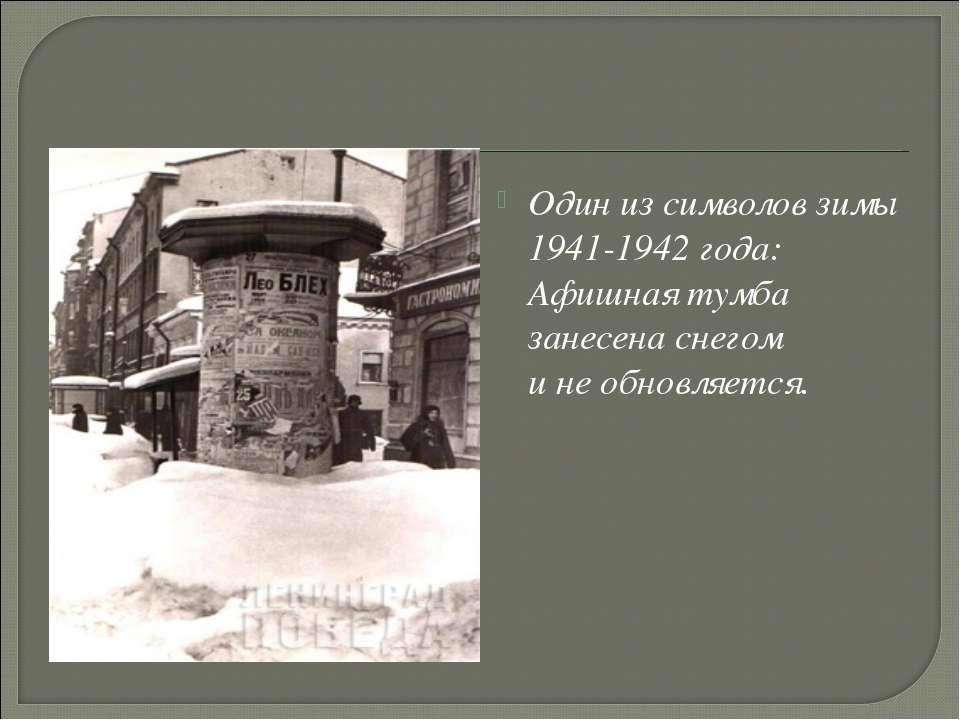 Один изсимволов зимы 1941-1942 года: Афишная тумба занесена снегом инеобно...