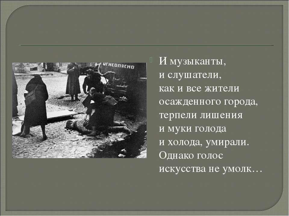 Имузыканты, ислушатели, какивсежители осажденного города, терпели лишени...