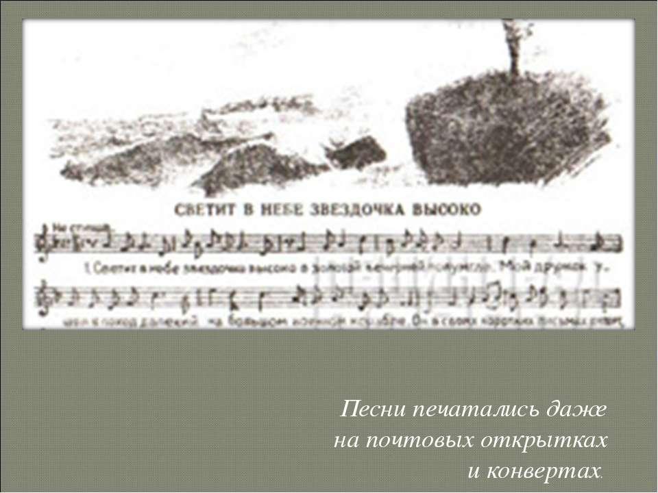 Песни печатались даже напочтовых открытках иконвертах.