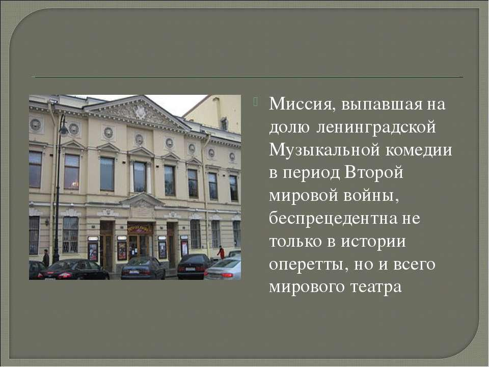 Миссия, выпавшая на долю ленинградской Музыкальной комедии в период Второй ми...